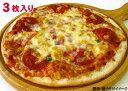 【3枚入】 【トロナ】 業務用 ミックスピッツァ ローマ風(8インチ) 1袋(3枚入) 冷凍食品 ピザ pizza 【re_26】 【ポイント10倍】