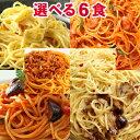 冷凍食品【業務用】パスタ 選べる6食お試しセット (Olivetoオリベート) 冷凍スパゲティ 冷凍