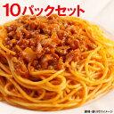 【ヤヨイ】【Oliveto】 業務用スパゲティ・ミートソース 10パックセット (オリベート