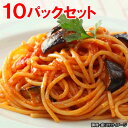【ヤヨイ】【Oliveto】 業務用スパゲティ・茄子のトマトソース 10パックセット (オリ