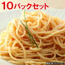 【ヤヨイ】【Oliveto】 業務用スパゲティ・明太子 10パックセット (オリベート パス