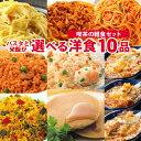 冷凍食品【送料無料】 喫茶の軽食 選べるセット (洋食グルメお試しセット) 冷凍食品