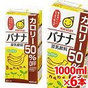 【只今ポイント5倍】 マルサン【カロリーオフ】 豆乳飲料 バナナ カロリー50%OFF 1000ml×6パック (1L×6)【jo_62】【p10】 【】