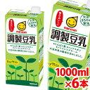 【只今ポイント5倍】マルサン 調製豆乳 1000ml×6パック (1L×6)【jo_62】(調整豆乳)【p10】【】