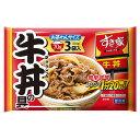 【すき家の牛丼】 すき家 牛丼の具 お茶わんサイズ70g×3...