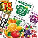 ◆500円OFFクーポン配布中◆1本あたり75円◆【送料無料】カゴメ 野菜生活100 選べる2ケースセット (200ml×48本) カゴメ野菜ジュース kago...