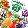 ◆1本あたり76円◆【本州 送料無料】 カゴメ 野菜生活100 選べる3ケースセット (200ml・195ml×72本)...