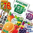 ◆1本あたり76円◆【本州 送料無料】 カゴメ 野菜生活100 選べる3ケースセット (200ml・195ml×72本) カゴメ野菜ジュース kagome 野菜一..