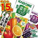 【只今ポイント15倍】【送料無料】カゴメ 野菜生活100 選べる4ケースセット (200ml・