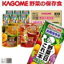 【送料無料】 カゴメ 野菜の保存食セット (野菜一日これ一本...