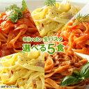 冷凍食品【業務用】 生パスタ 選べる5食お試しセット (Olivetoオリベート) 冷凍スパゲテ