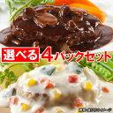 【】お得な4パックセット!●低カロリー・塩分控えめ● 豊かなコクのソースとジューシーなハンバーグ。