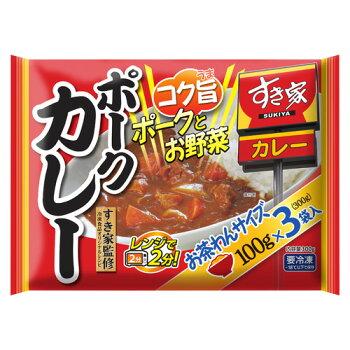 【すき家監修】すき家ポークカレーお茶わんサイズ100g×3袋入り