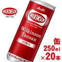●1本あたり47円● アサヒ飲料 ウィルキンソン タンサン(缶入り) 1ケース(250ml×20本) ポイント2倍(02P03Dec16)