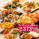 【ニチレイ】「ウーディッシュ」 Bセット(7食入)(wodish)(バランス食 ヘルシー食