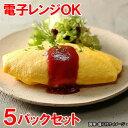 【ヤヨイ】 業務用 手包みオムライス 5パックセット(250g×5パック) (卵もご飯もふっくら仕上