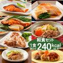 【送料無料】 ニチレイ 「新・気くばり御膳」 和食 7食セット(和食)【冷凍食品 気配