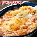 【デリグランデ】海老とチーズのグラタン200g× 5パックセット 【ヤヨイ】【冷凍食品】【re_26】【】