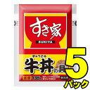 【すき家の牛丼】 すき家 牛丼の具 並盛135g×5パックセ...