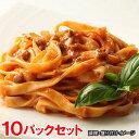 【ヤヨイ】【Oliveto】【生パスタ】 業務用 生パスタ・クリーミィボロネーゼ 10パックセッ