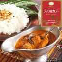 MCC 業務用 ジャワ風カレー 1食(200g) 【世界のカ...