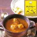 MCC 業務用 タヒチカレー 1食(200g) 【世界のカレ...
