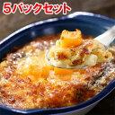 【デリグランデ】 7種のチーズのグラタン 200g×5パックセット【ヤヨイ】【冷凍食品】【re_26】【】