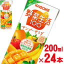 カゴメ 野菜生活100 マンゴーサラダ 200ml×24本 (旧:フルーティーサラダ) 【野菜ジュース kagome】【jo_62】【】