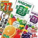 ◆1本あたり77円◆【本州 送料無料】カゴメ 野菜生活100