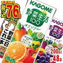 ◆100円OFFクーポン配布中◆1本あたり76円◆【送料無料】カゴメ 野菜生活100 選べる2ケースセット (200ml×48本) カゴメ野菜ジュース kago...