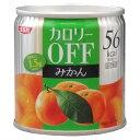 【1缶あたり56kcal】【SSK】 カロリーOFF フルーツ缶詰「みかん」 1缶(185g) (カ...