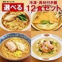 冷凍食品【本州 送料無料】キンレイ 業務用 具材付き冷凍麺 ...