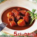 【MCC】 業務用 ビーフシチュー 5食セット(300g×5パック) (エムシーシー食品)【レ