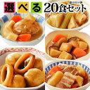 【送料無料】SSK レンジでおいしい!小鉢料理 選べる20食セット(電子レンジ調理対応)(和惣菜 和