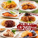 【送料無料】 ニチレイ 「新・気くばり御膳」 人気7食セット(和食・洋食)(塩分・カロリー控えめ)【