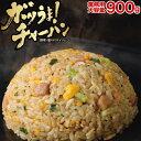 【味の素】 業務用 ガツうま!チャーハン 1袋(900g) (ザ・チャーハン 炒飯 大容量) 冷凍食...