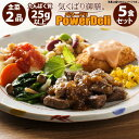 【ニチレイ】 「気くばり御膳 パワーデリ」 5食セット(たんぱく質)(塩分・カロリー