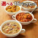 【本州 送料無料】 カゴメ 「野菜たっぷり」 スープ 選べる...