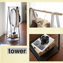 tower ハンガーラック タワー ホワイト ブラック 02297 02298 WH BK ハンガー立て