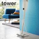クリーナースタンド TOWER (タワー) | スティックク...