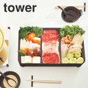 卓上 水切りトレー スクエア タワー|tower トレー 鍋...