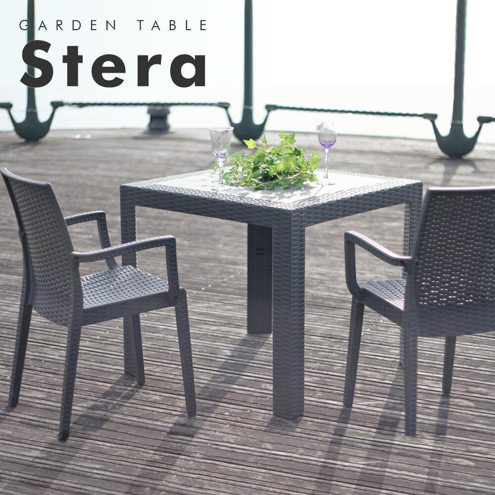 ラタン調テーブル&チェア(肘付き)Stera(ステラ)3点セット|イタリア製ガーデンテーブルセット庭