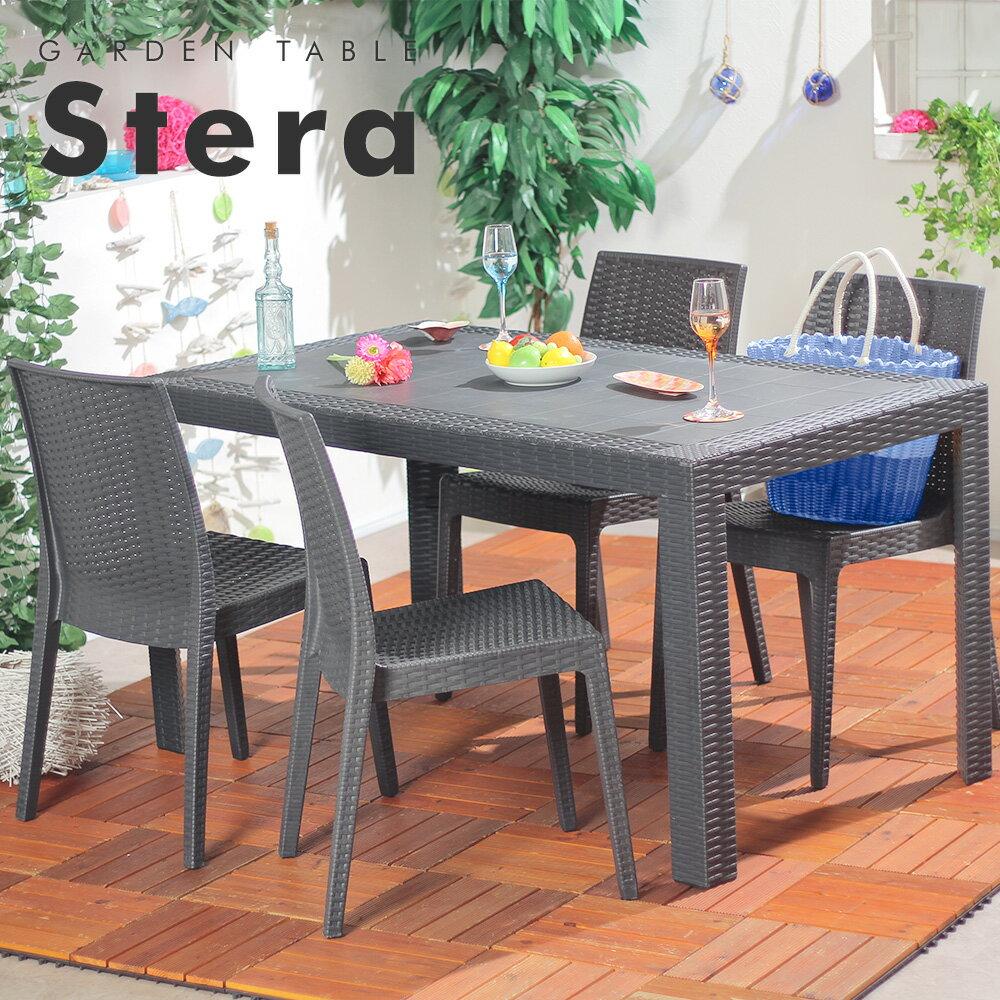 ラタン調テーブル&チェアStera(ステラ)5点セット|イタリア製ガーデンテーブルセット庭テラスバル