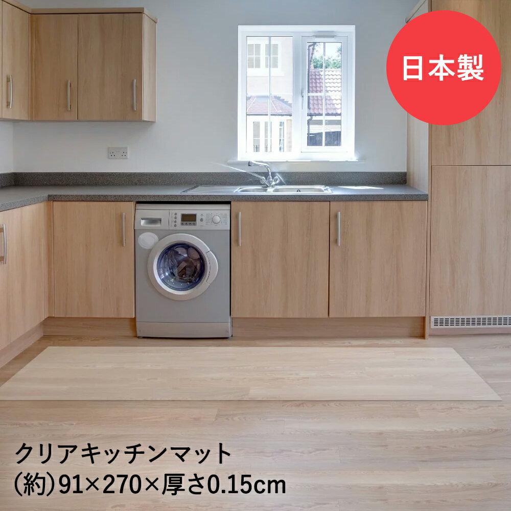 クリア キッチンマット 91cm×270cm