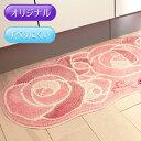 キッチンマット E1 ローズ 120cm ( 洗える モダン 薔薇 バラ )