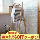 【クーポン利用で864円OFF】 【送料無料】 ひのきのハンガーラック(中) 【直送】