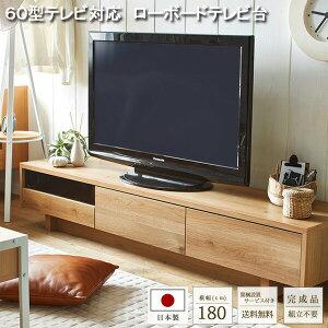 【開梱設置対応】 テレビ台 大型 おしゃれ 180cm 60型