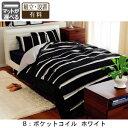 ベッドを選ぶなら!デザインベッドUQ B(ポケットコイルマット付 ・ダブル)※メーカーお届け品