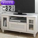 テレビ台テレビラックシンプル引出し付白ローボードテレビボード32型32インチホワイト省スペース1人暮らしにぴったり!白が基調のシンプルで可愛いテレビ台☆