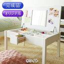 ローテーブル木製コスメテーブルドレッサ−鏡台ミラー姫系ロータイプデスクホワイトリビングテーブルおしゃれ完成品